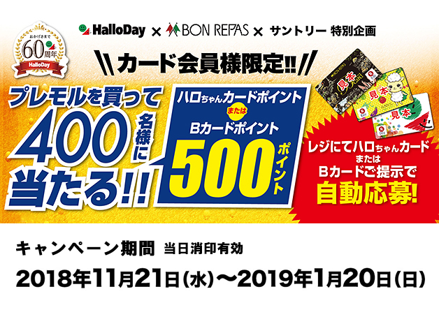 (終了しました)【祝!ハローデイ60周年】サントリーの対象商品を買って「ハロちゃんカードポイント」・「Bカードポイント」を当てよう!