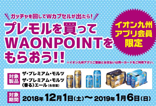 (終了しました)【イオン九州アプリ会員限定】第3回プレモルを買ってWAONポイントをもらおう!!キャンペーン