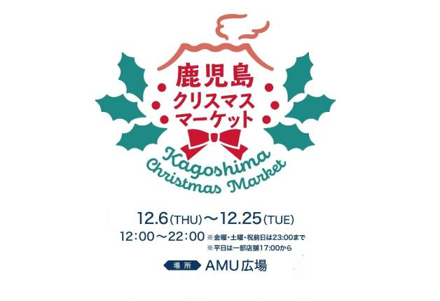 (終了しました)【鹿児島中央駅AMU広場】「鹿児島クリスマスマーケット2018」で「ジムビームハイボール」を楽しもう!