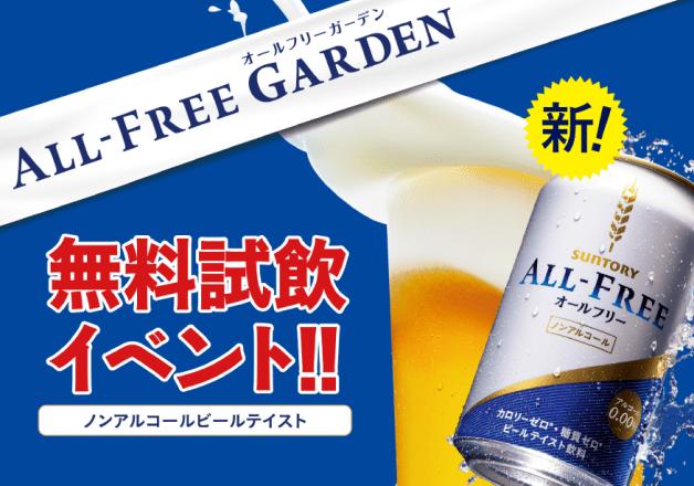 【九州】あなたの街で「オールフリー」無料試飲できるイベント「オールフリーガーデン」を開催します!