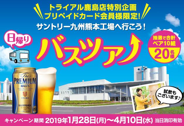 (終了しました)【トライアル鹿島店特別企画】サントリーのドリンクを買って九州熊本工場見学日帰りバスツアーを当てよう♪