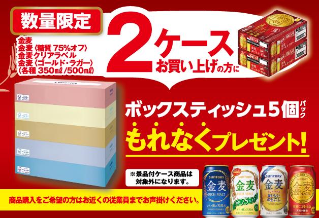 【豊島屋 オリジナル企画】新発売の「金麦〈ゴールド・ラガー〉」含む「金麦」シリーズ2ケースお買い上げでボックスティッシュをプレゼント!