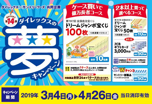 (終了しました)【ダイレックス×サントリーフーズ】サントリー商品を買って億万長者に!ダイレックスの夢キャンペーン!