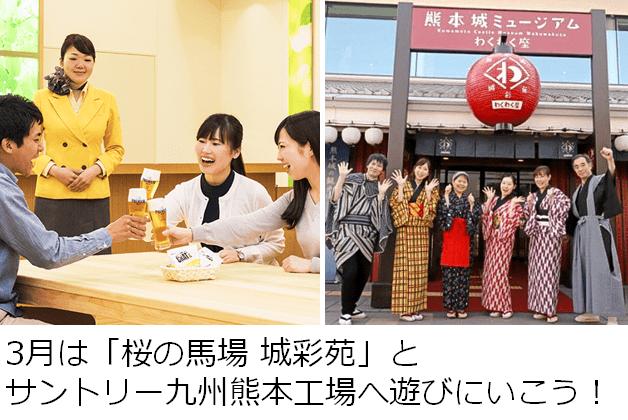 (終了しました)【グラスプレゼントキャンペーン】3月は熊本城ふもと・城彩苑のイベントとサントリー九州熊本工場見学を満喫しよう♪