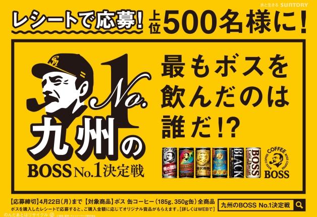 (終了しました)【九州限定】九州のBOSS NO1.決定戦!最もボスを飲んだのは誰だ!?キャンペーン実施中!