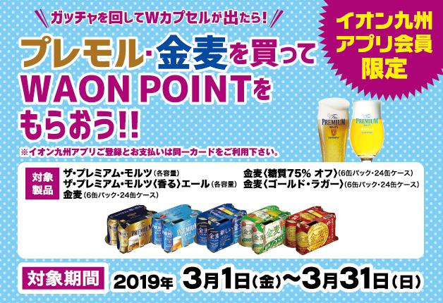 (終了しました)【イオン九州アプリ会員限定】「プレモル」・「金麦」を買ってWAONポイントをもらおう!!キャンペーン