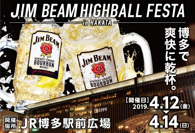 (終了しました)4月12日~14日開催決定!「ジムビームハイボールフェスタin博多」で「ジムビーム」の世界を堪能しよう!