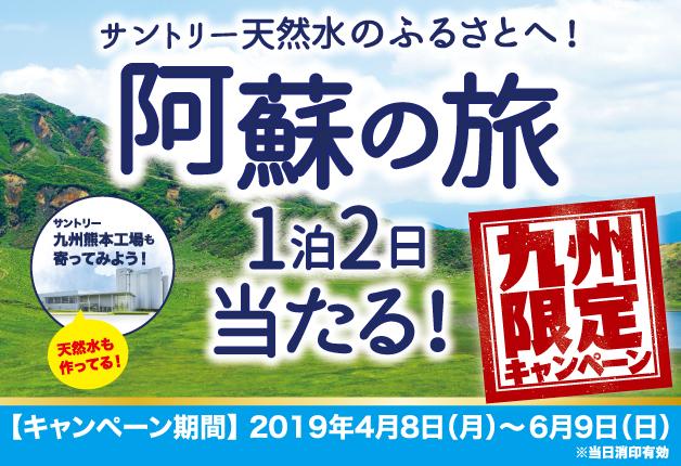 【九州限定】「サントリー天然水」を飲んで天然水のふるさとへ行こう!阿蘇の旅が当たるキャンペーン♪