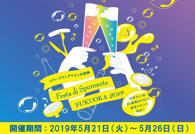 (終了しました)【5月21日~26日】福岡「Festa di Spumante FUKUOKA 2019」でスパークリングワインや「〈香る〉エール」を楽しもう♪