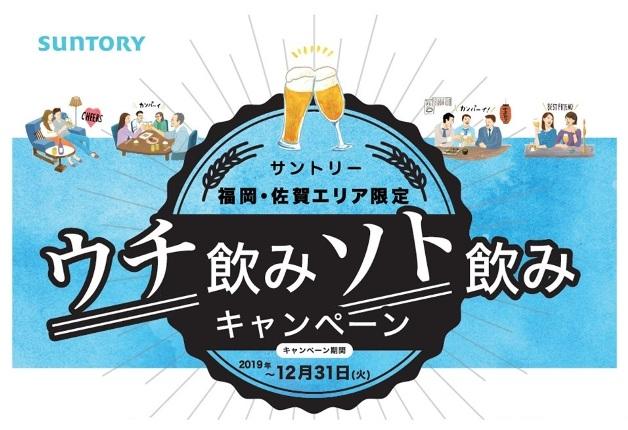 (終了しました)【福岡・佐賀エリア限定】「ウチ飲みソト飲みキャンペーン」に参加して3,000円を当てよう!