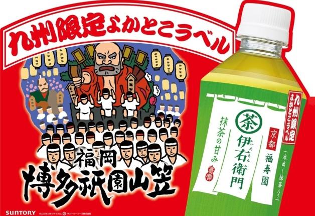【九州エリア限定】九州各県のお祭りや名所をデザインした「伊右衛門」が数量限定で発売♪