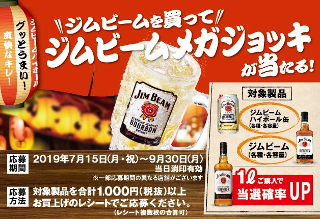 (終了しました)【九州エリア限定】「ジムビーム」を買って「ジムビームメガジョッキ」が当たる!キャンペーン実施