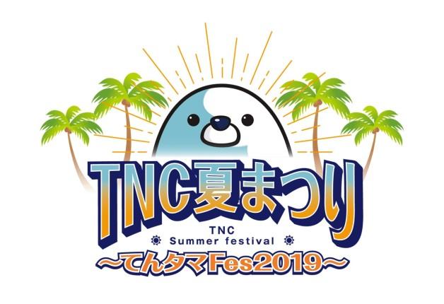 【7月27日・28日】福岡「TNC夏まつり2019~てんタマFes2019~」に行って「プレモル」やハイボールで乾杯しよう♪