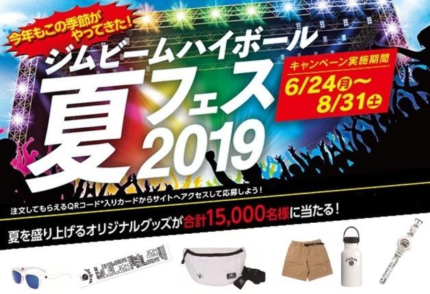 """(終了しました)【九州エリア限定】「ジムビームハイボール""""夏フェス2019""""キャンペーン」 実施!対象店舗で「ジムビームハイボール」を楽しんで、オリジナルグッズを当てよう♪"""
