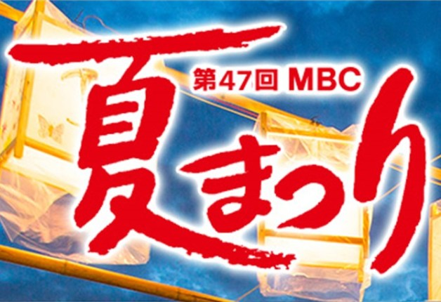 (終了しました)【7月24日・25日開催】「第47回MBC夏まつり」で「プレモル」や「ジムビームハイボール」を愉しもう!(鹿児島)