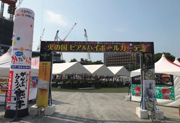 (終了しました)【8月2日~4日開催】「火の国ビア&ハイボールガーデン」で「プレモル」や「ジムビームハイボール」を堪能しよう♪(熊本・花畑町)