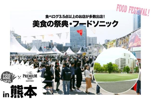 (終了しました)【8月10日・11日開催】食べログ3.5以上の人気店が集結!「プレモル」と愉しむ「FOOD SONIC(フードソニック) 2019 in 熊本」