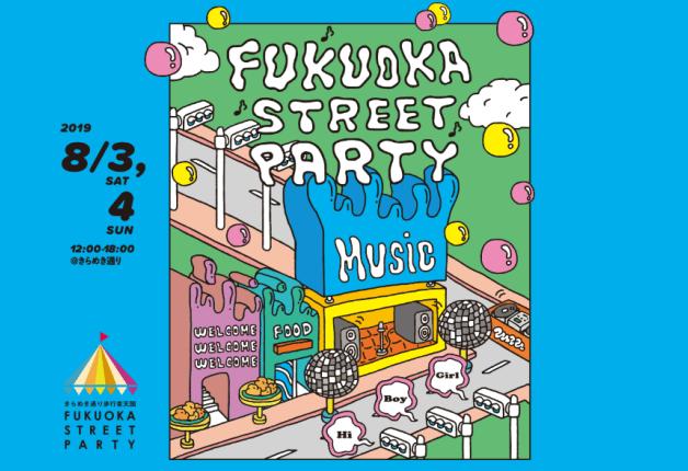 (終了しました)【8月3日・4日開催】「FUKUOKA STREET PARTY」!天神で音楽とグルメを楽しみながら「ジムビームハイボール」で乾杯しよう♪