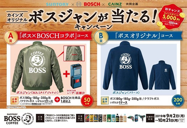 (終了しました)【BOSCH×サントリー×カインズ】共同企画!「BOSS」を買ってMA-1「ボスジャン」当てよう♪