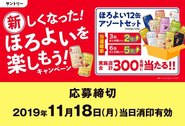 (終了しました)【九州限定】「ほろよい12種アソートセット」が抽選で300名様に当たる!!「新しくなった!ほろよいを楽しもう!キャンペーン」♪