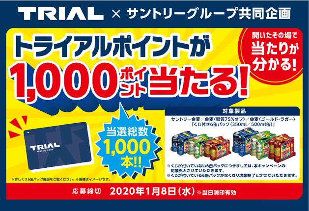 【サントリー×トライアル】「金麦」くじ付き6缶パックを買って「トライアルポイントが1,000ポイント当たる!」キャンペーンに参加しよう!