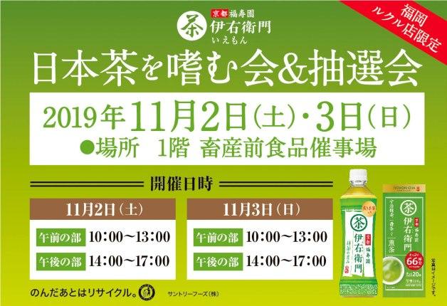 (終了しました)【11月2日・3日】「イオン福岡ルクル店」でサントリー緑茶「伊右衛門」「日本茶を嗜む会&抽選会」を開催!