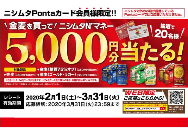 【ニシムタPontaカード会員様限定】「金麦」を買ってニシムタN'マネー5,000円分が当たる!キャンペーンに参加しよう♪
