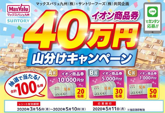 (終了しました)「マックスバリュ九州」で「サントリー健康茶」などを買って「イオン商品券40万円山分けキャンペーン」に応募しよう!