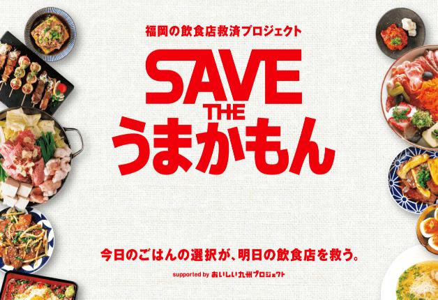 【福岡の飲食店救済プロジェクト】「SAVE THE うまかもん」に参加して飲食店を応援しよう!