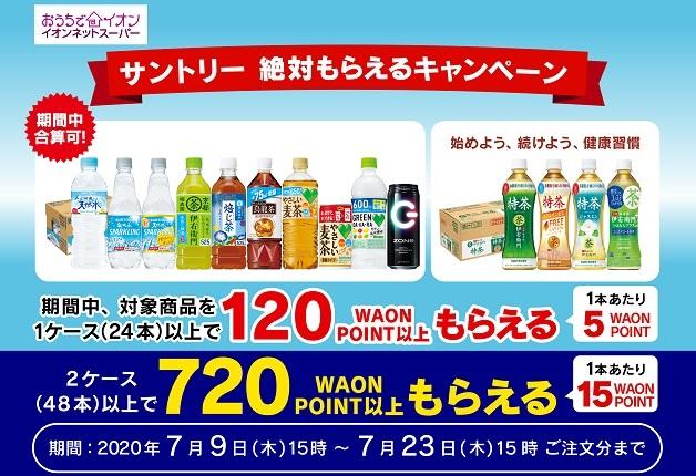 【イオンネットスーパー限定】サントリードリンクを買ってお得に「WAONPOINT」をもらおう!「サントリー 絶対もらえるキャンペーン」
