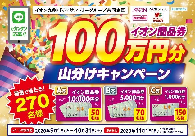 (終了しました)「イオン九州」で精肉や総菜・弁当とサントリー商品を買って「イオン商品券100万円山分けキャンペーン」に応募しよう!