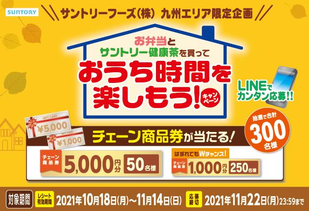 LINEでカンタン応募!!九州の各チェーンでお弁当とサントリー健康茶を買って「おうち時間を楽しもう!キャンペーン」開催中!