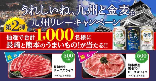 """(終了しました)【金麦を買って応募】1,000名様に九州各県の""""うまいもの""""プレゼント!"""