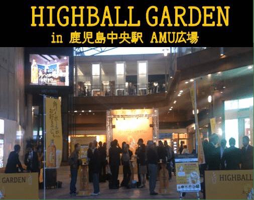 (イベント終了)【期間限定イベント】鹿児島中央駅AMU広場にハイボールガーデンがオープン♪