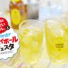 (イベント終了)対象店舗で「角ハイ」1人1杯限定100円☆九州のうまいもん。と角ハイフェスタ
