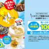 (イベント終了)【角ハイフェスタ in 鹿児島】ご当地グルメと角ハイボールを楽しもう!