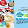 (イベント終了)【角ハイフェスタ in 熊本】夏の熊本グルメと角ハイボールで乾杯!