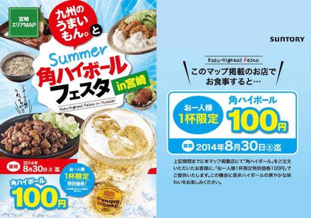 (終了しました)【角ハイフェスタ in 宮崎】ニシタチエリアで夏のグルメを満喫しよう!