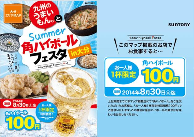 (イベント終了)【角ハイフェスタ in 大分】角ハイボールと共に大分の夏のグルメを食べつくそう!