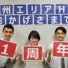 【祝・九州エリア情報サイトが1周年!】1年間の人気記事ランキング&担当者から感謝のメッセージ