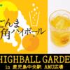 (終了しました)【7月17日~24日まで】鹿児島中央駅AMU広場でキンキン爽快なハイボールを♪3種の「かごんま角ハイボール」も