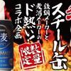 【数量限定】ド熱いコラボ企画!鉄鋼の街・北九州&大分エリアで「金麦」スチール缶発売!