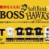 (終了しました)【絶対もらえる】ボス×ソフトバンクホークス・オリジナルTシャツ!Wチャンスでホークス選手と夢の体験も♪