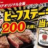 (終了しました)【九州ビーム祭】「ジムビーム」を買って200名様に各県のステーキが当たる!