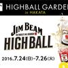 (終了しました)【九州ビーム祭】ご当地ハイボールが3種類も♪博多駅前広場で7月24日~26日「ジムビーム ハイボールガーデン」開催!