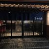 【九州の厳選食材が楽しめる】福岡「百花繚乱」は創作和食、絶品もつ鍋が自慢!
