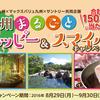 (終了しました)【九州限定】150名様に温泉旅行やグルメが当たる!九州をまるごと楽しむキャンペーン♪