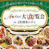 (終了しました)【5月24日~28日】名店の味が楽しめる大人気イベント「A級グルメ大食覧会in JR博多シティ」開催