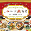 【5月23日~27日】A級グルメ大食覧会2018 in JR博多シティで絶品グルメを楽しもう!