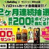 【ハローデイ×サントリー特別企画】対象商品を買ってハロちゃんカードポイントをゲットしよう!